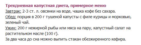 Гречнево Капустная Диета