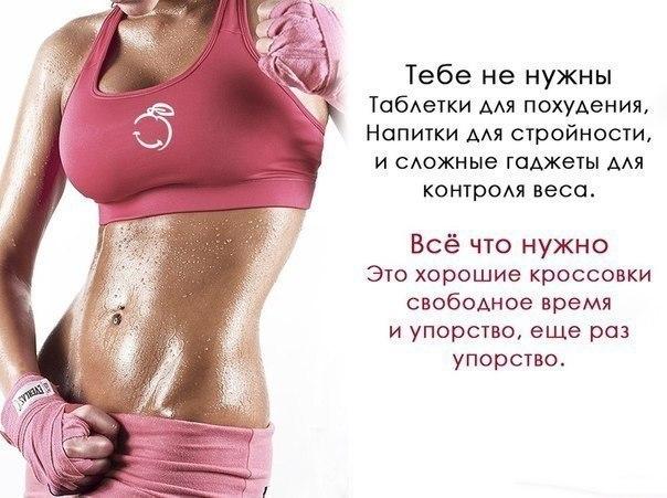Как похудеть статья о спорте