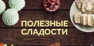 poleznye-sladosti