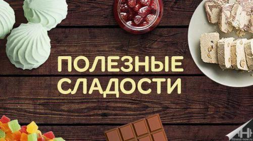 Картинки по запросу полезные сладости