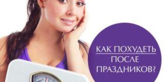 kak-poxudet-posle-prazdnikov