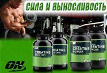 kreatin-v-sportivnom-pitanii