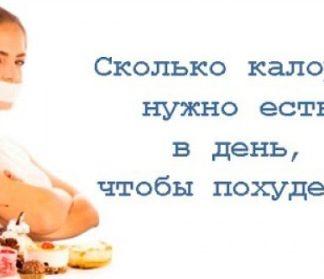 skolko-kalorij-nuzhno-v-den-chtoby-poxudet