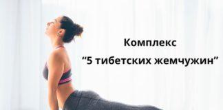 gimnastika-tibetskix-monaxov