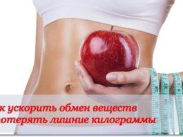 medlennyj-metabolizm