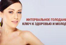 intervalnoe-golodanie