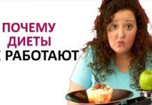 pochemu-diety-ne-rabotayut
