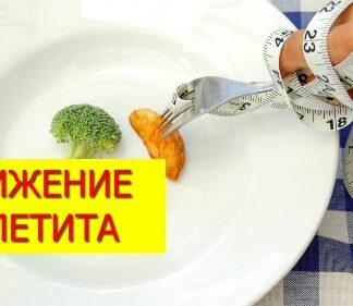kak-umenshit-appetit