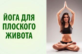 joga-dlya-zhivota