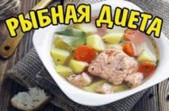 rybnaya-dieta