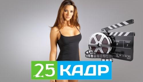 Все видеоролики с 25 кадром для похудения