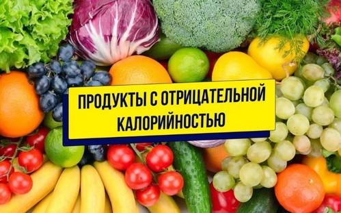 otricatelnye-kalorii